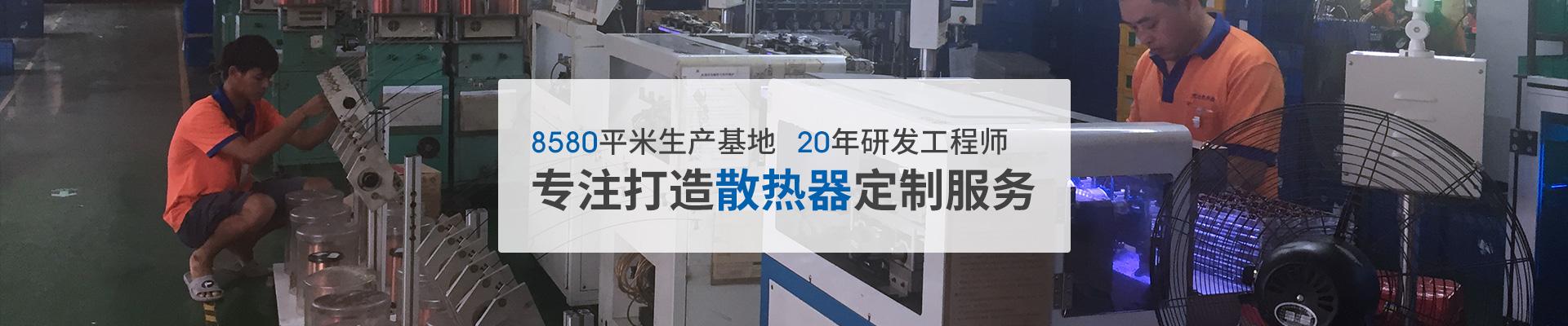 8580平米生产基地 20年研发工程师 宝迪凯专注打造散热器定制服务