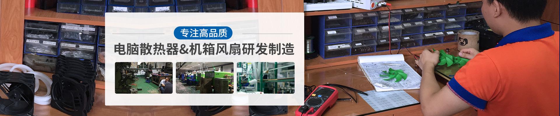 宝迪凯专注高品质散热器&机箱风扇研发制造