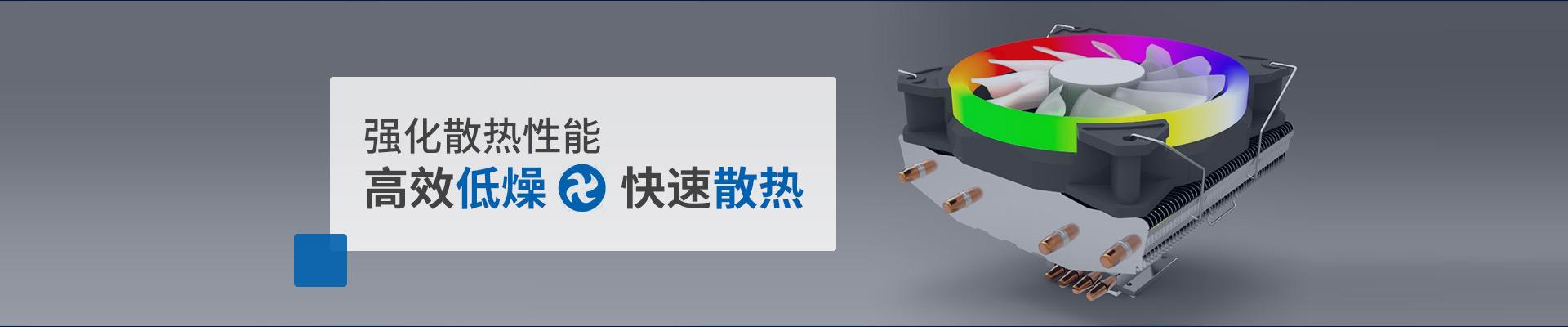 宝迪凯CPU散热器:强化散热性能 高效低燥 快速散热