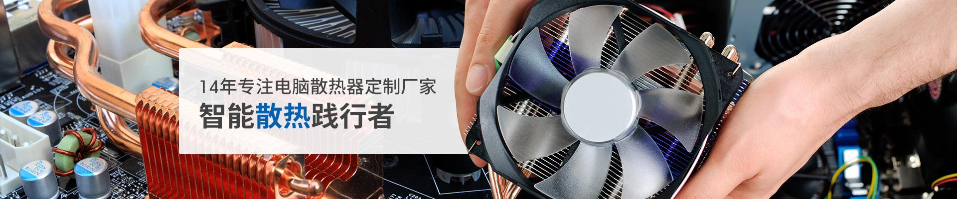 14年专注电脑散热器定制厂家——宝迪凯智能散热践行者