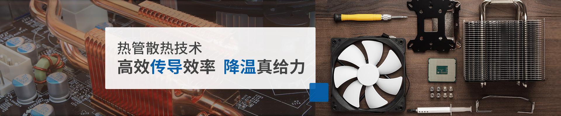 宝迪凯热管散热器:热管散热技术 高效传导效率 降温真给力