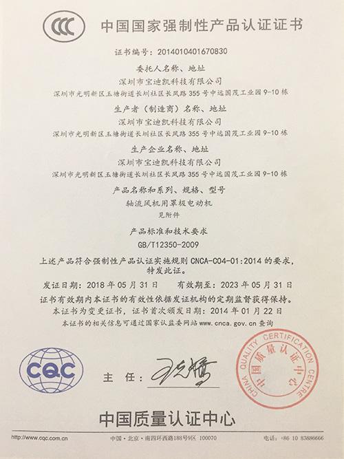 宝迪凯产品认证证书