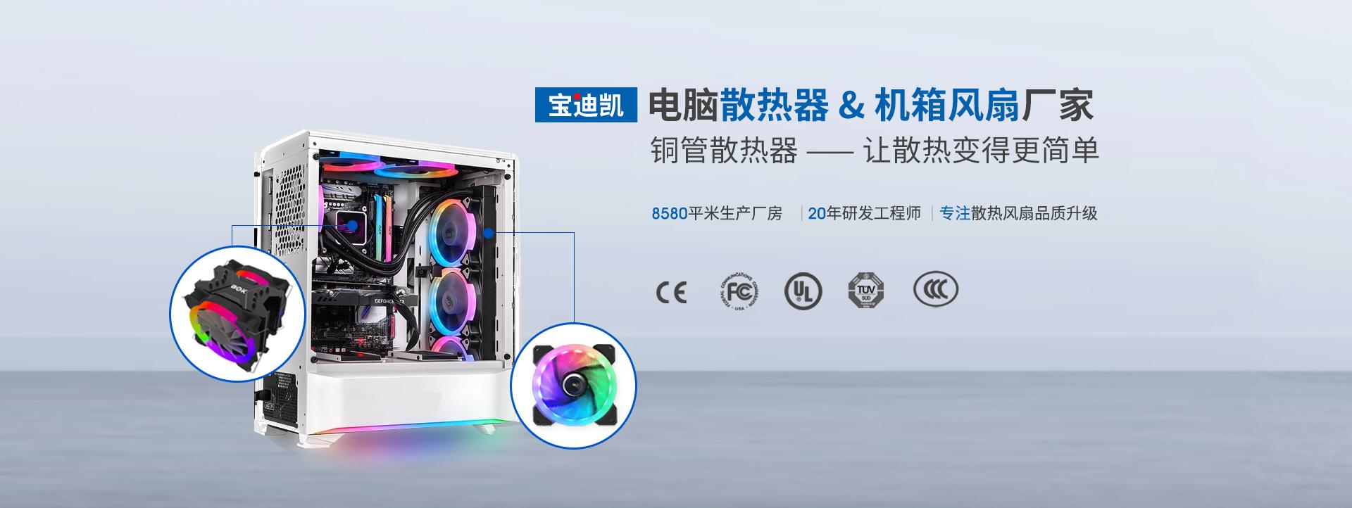 热管散热器